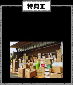 特典3 特価仕入商品案内 大口仕入れ案件を会員様限定でご案内します。 目玉商品や売場の充実にお役立て下さい。