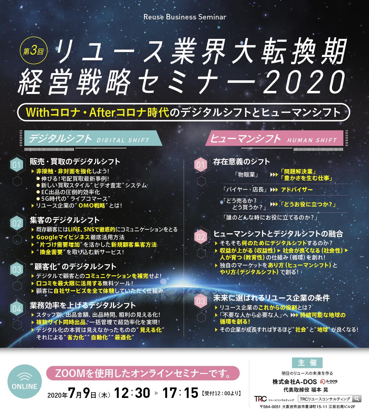 リユース業界大転換期経営戦略セミナー2020