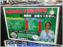 福本アキラの「顧客作りのツボ」