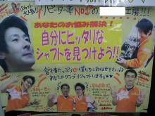 福本アキラの「顧客作りのツボ」-中古ゴルフショップPOP