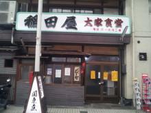 福本アキラの「顧客作りのツボ」-稲田屋