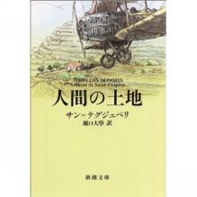 福本アキラの「顧客作りのツボ」-人間