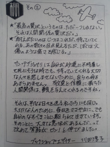 福本アキラの「顧客作りのツボ」-ブックエディターのコメント