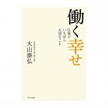 福本アキラの「顧客作りのツボ」-働く幸せ 大山泰弘