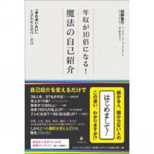 船井総研 上席コンサルタント 福本アキラの「顧客作りのツボ」-年収が10倍になる魔法の自己紹介