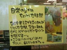 船井総研 上席コンサルタント 福本アキラの「顧客作りのツボ」-雑貨店POP