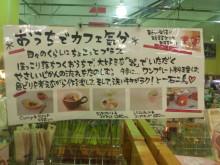 船井総研 上席コンサルタント 福本アキラの「顧客作りのツボ」-カフェ気分POP